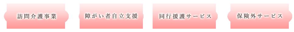 ヘルパーステーション_screen_03